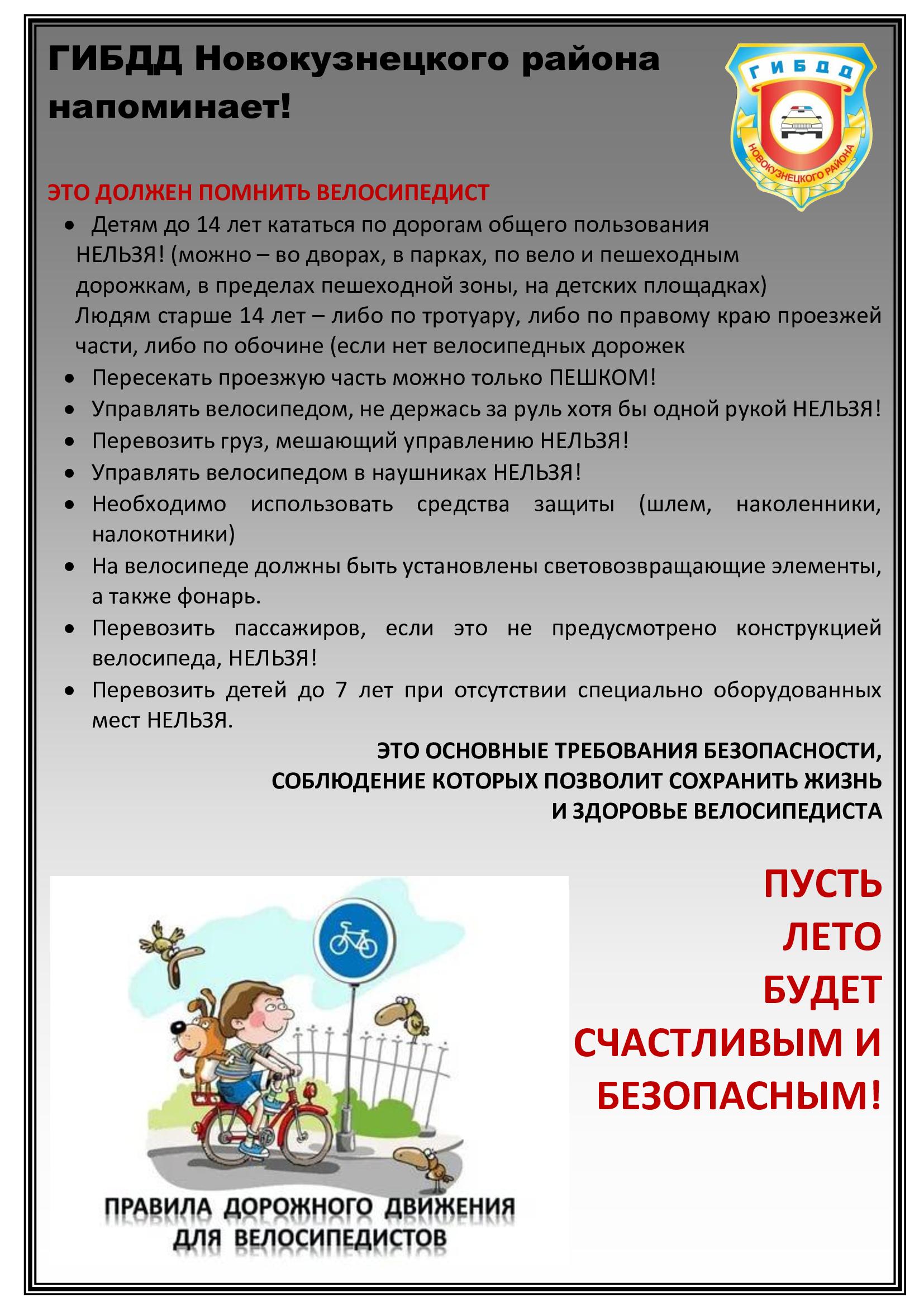 Листовка-ВЕЛО-1 -май-2020