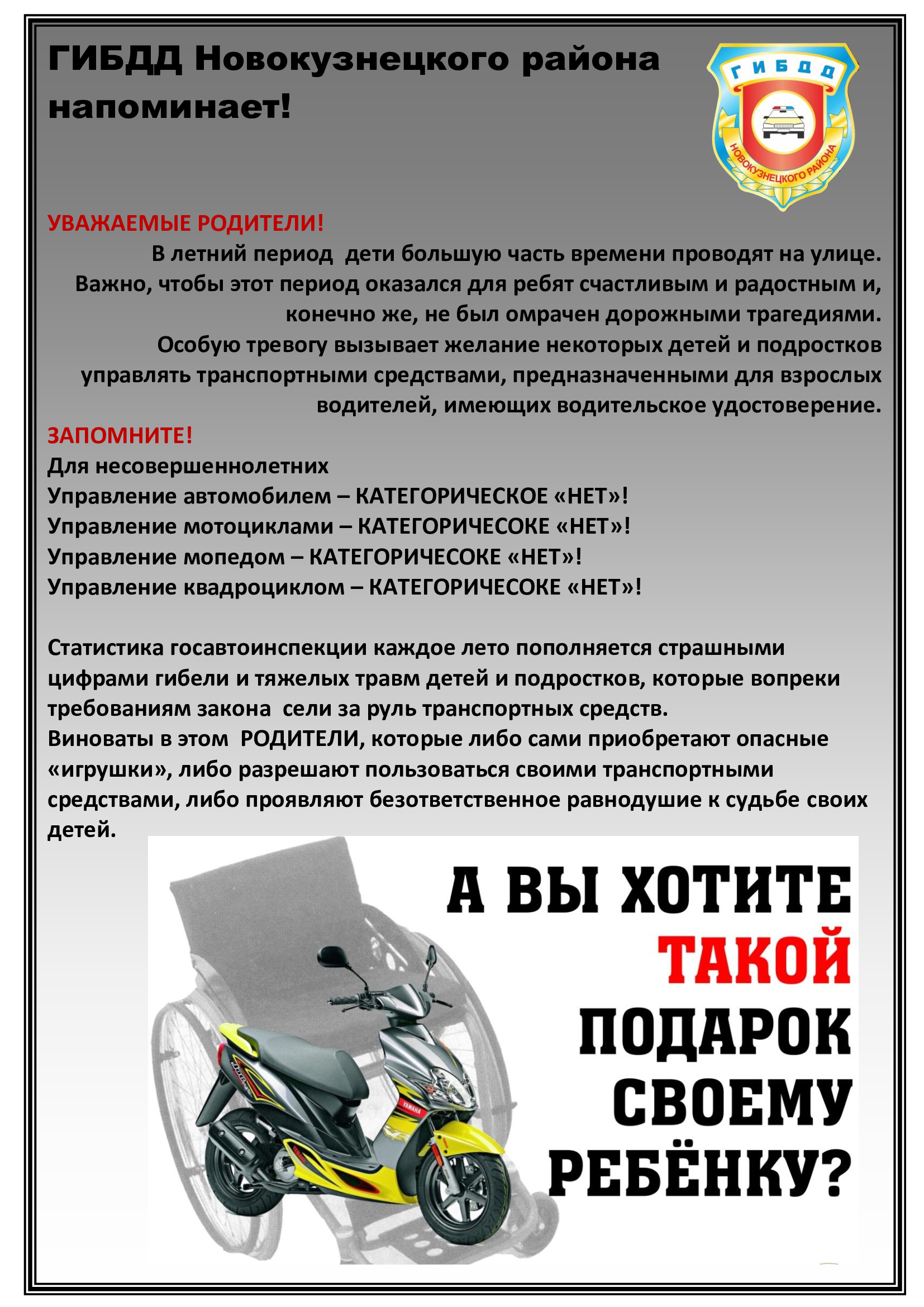Листовка-МОТО -май-2020
