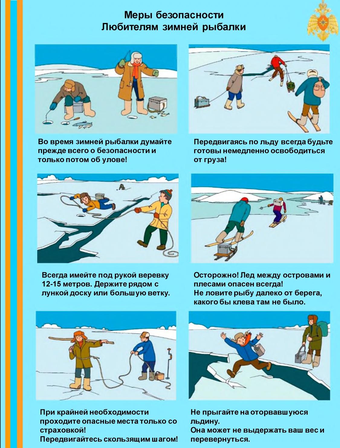 Памятки - зима1 page-0002
