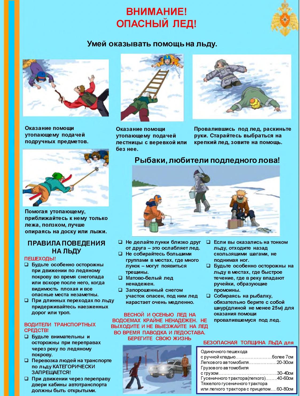 Памятки - зима1 page-0003