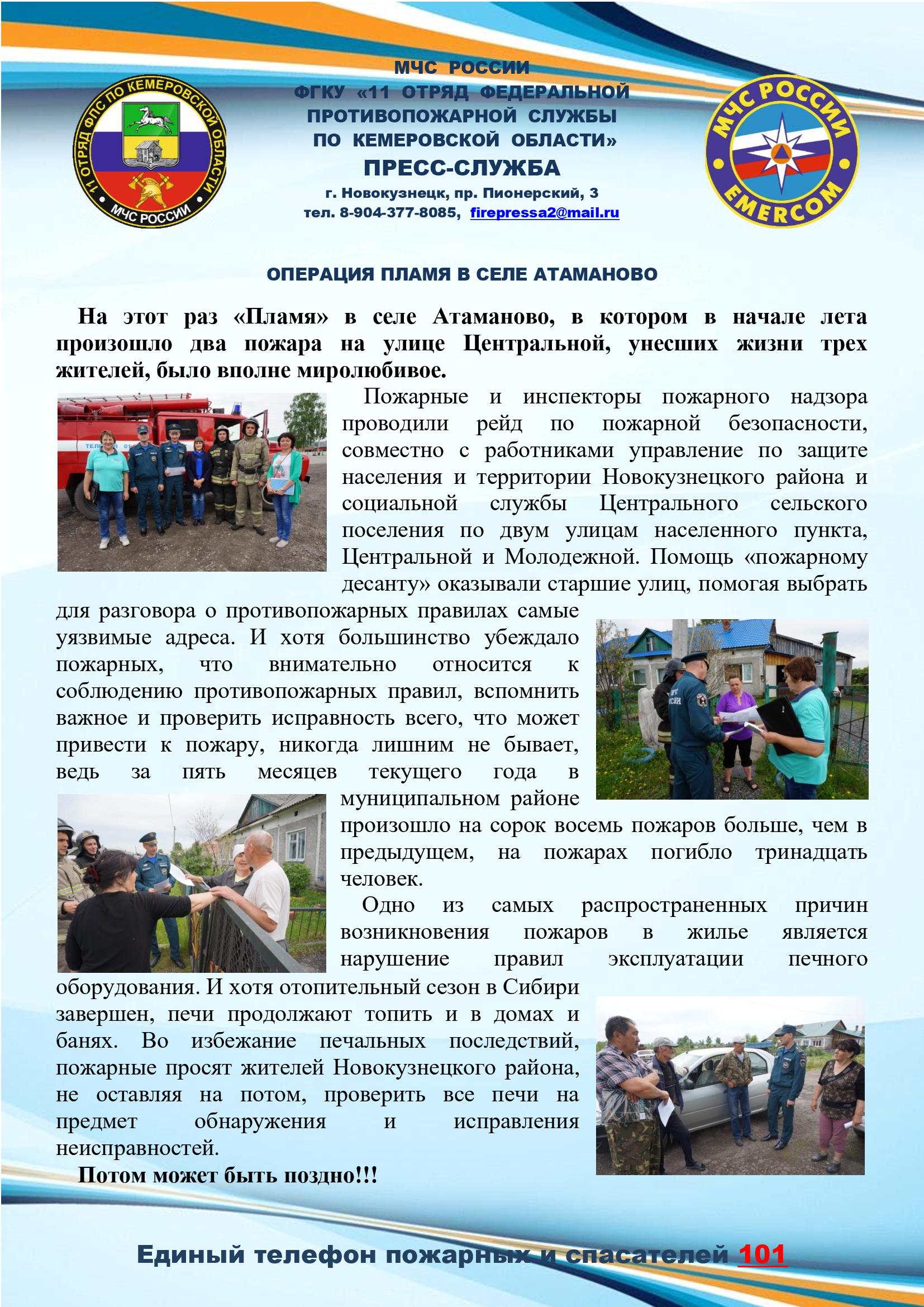 02-Операция-Пламя-в-Атаманово-07.06.2019- 1